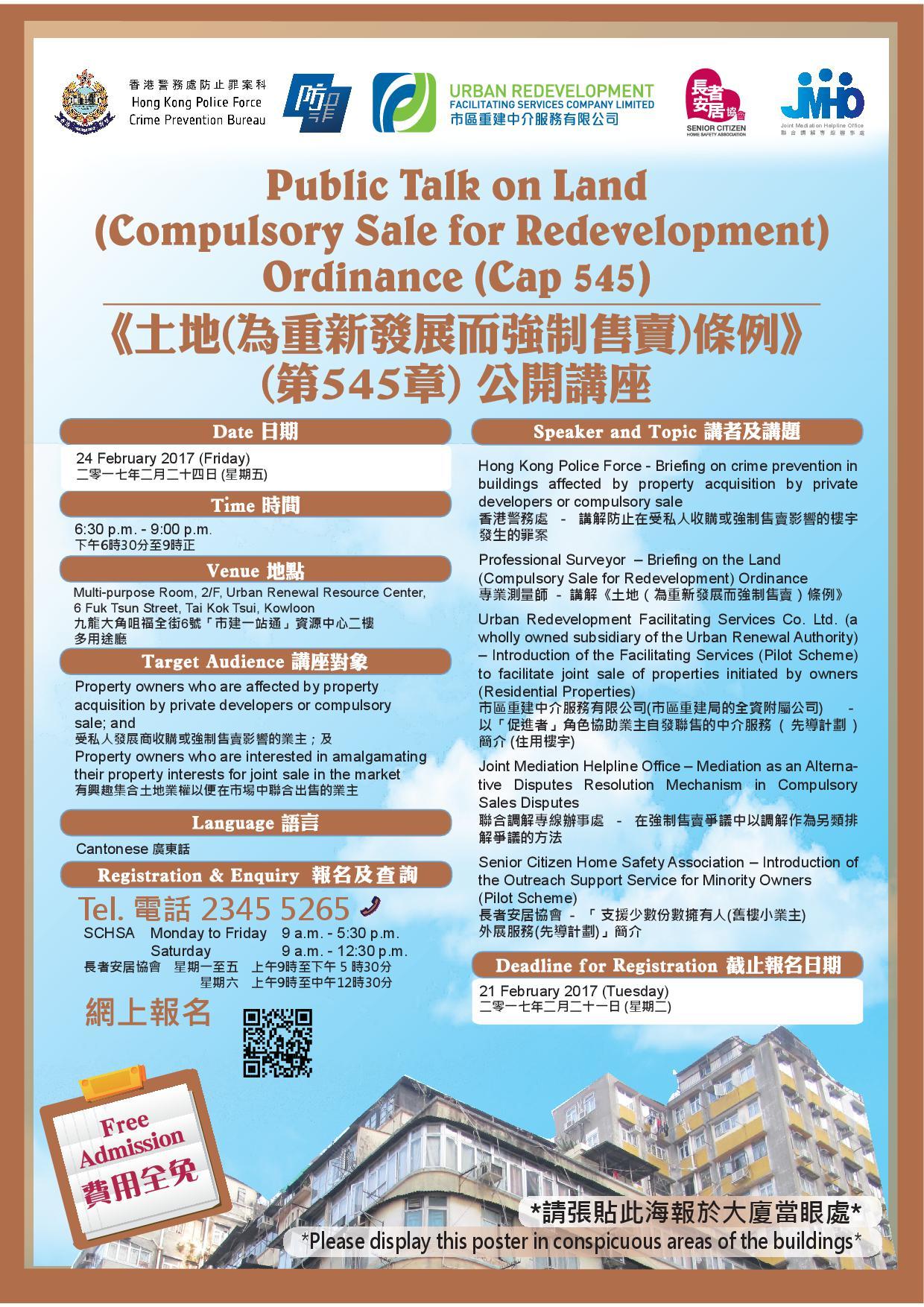 24 Feb 2017, Public Talk on Land (Compulsory Sale for Redevelopment)  Ordinance (Cap 545)