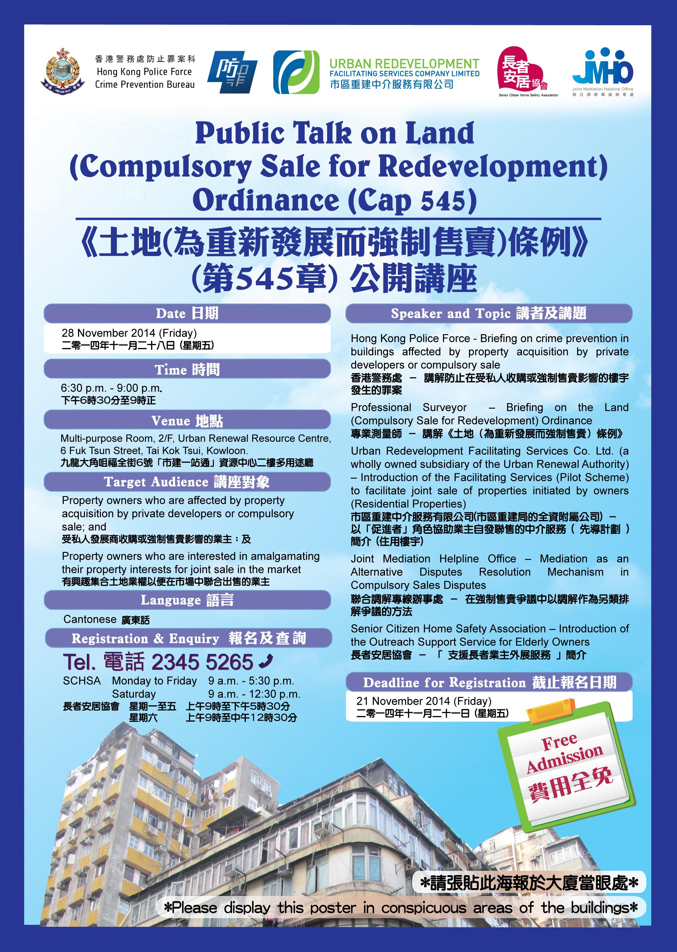 28 Nov 2014, Public Talk on Land (Compulsory Sale for Redevelopment)  Ordinance (Cap 545)